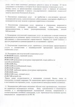 Правила внутреннего распорядка 2.JPG