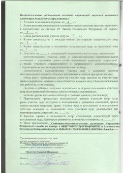 Лицензия 004.jpg