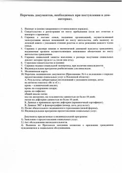 Перечень документов.JPG