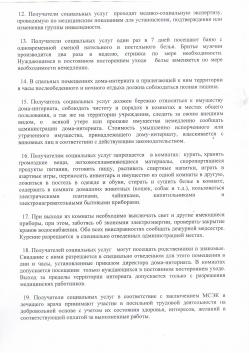 Правила внутреннего распорядка 3.JPG