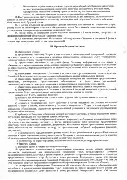 """Форма договора о стационарном социальном обслуживании граждан в ГБУСО """"Опочецкий дом-интернат"""" стр. 2"""
